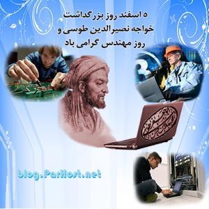 روز پنجم اسفندماه،روز بزرگداشت خواجه نصیرالدین طوسی و روز مهندس مبارک
