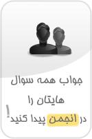جواب همه سوالهای ورد پرسی خود را در انجمن وردپرس فارسی پیدا کنید http://forum.wp-persian.com