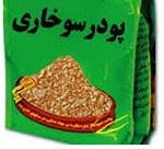 پودر یا آرد سوخاری خانگی و صنعتیچگونه تهیه می شود