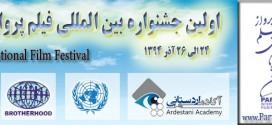 بروشور اولین جشنواره بین المللی فیلم مستند و کوتاه پرواز - 24 تا 26 آذر 1394 - October 16, 2015 Parvaz International Film Festival