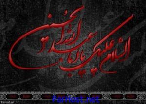 السلام علیک یا اباعبدالله الحسین (علیه السلام)