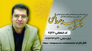 پایگاه اطلاع رسانی دکتر امید عبدالهی OmidAbdollahi.ir
