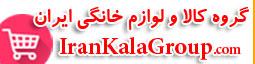 گروه عرضه کننده لوازم خانگی و کالای ایران irankalagroup.com
