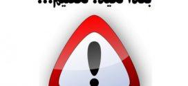 اخطار : وردپرس را هر چه سریعتر بروز رسانی کنید