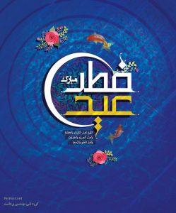 عید فطر بر همه مسلمین مبارک