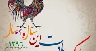 سال نو و عید نوروز ۱۳۹۶ مبارک