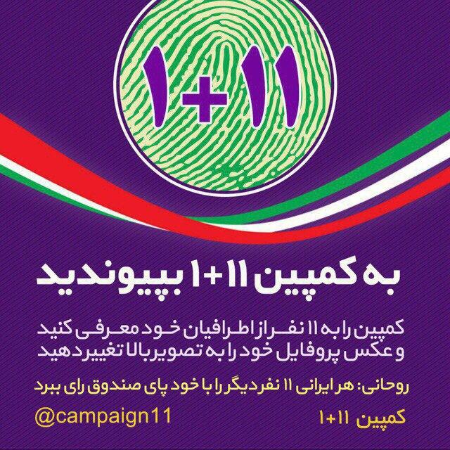 کمپین 1+11 انتخابات ریاست جمهوری ، دکتر روحانی، آینده کمپین ۱+۱۱ انتخابات ریاست جمهوری ، دکتر روحانی، آینده من ، خانواده و فرزندم