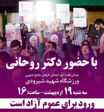 حمایت دختر شهید شیرودی از دکتر روحانی در همایش هواداران حسن روحانی در ورزشگاه شیرودی تهران