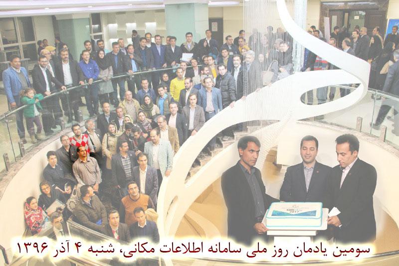 سومین یادمان روز ملی سامانه اطلاعات مکانی، شنبه 4 آذر 1396 Gis Day 1396/09/04