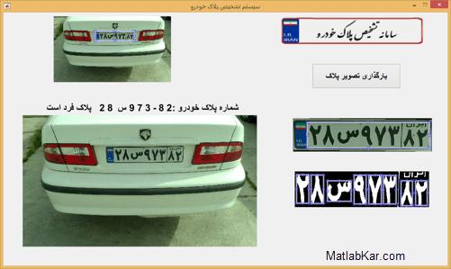identification license plate matlab 441 1 تشخیص پلاک خودرو و شناسایی پلاک های زوج و فرد با متلب