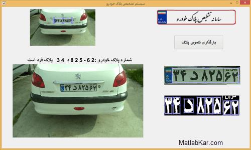 identification license plate matlab 441 2 تشخیص پلاک خودرو و شناسایی پلاک های زوج و فرد با متلب