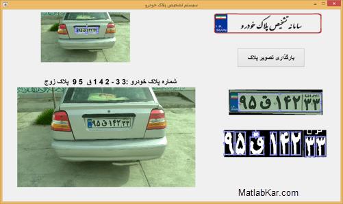 identification license plate matlab 441 5 تشخیص پلاک خودرو و شناسایی پلاک های زوج و فرد با متلب