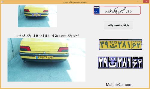 identification license plate matlab 441 6 تشخیص پلاک خودرو و شناسایی پلاک های زوج و فرد با متلب