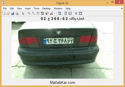 identification license plate matlab 441 7 تشخیص پلاک خودرو و شناسایی پلاک های زوج و فرد با متلب