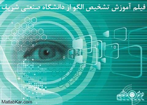 pattern recognition training 886 آموزش تشخیص الگو توسط دکتر فاطمی زاده از دانشگاه صنعتی شریف