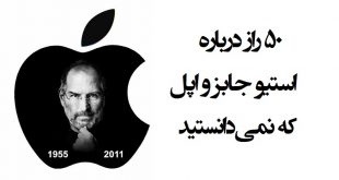 Steve Jobs رازهای جالبی درباره استیو جابز و اپل