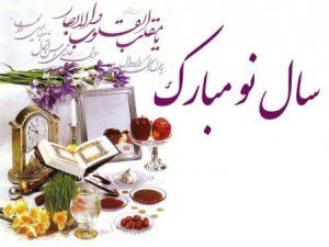 سال نو مبارک 1397 عیدتان مبارک