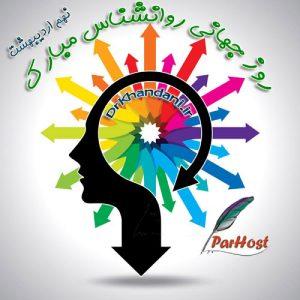 UN Psychology Day روز جهانی روانشناس DrKhandani.ir