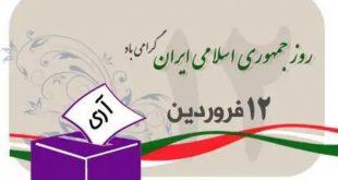 دوازده فروردین، سالروز استقرار نظامجمهوری اسلامی و تجلی اراده ملت ایران، گرامی باد