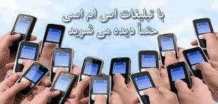 سامانه پیامکی شصت اس ام اس 60sms.ir یا 500sms.ir ارسال پیامک انبوه و تبلیغاتی SMS