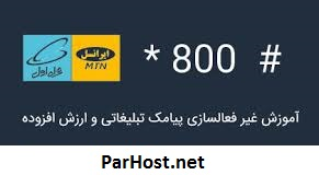غیرفعال کردن اس ام اس های تبلیغاتی و محتوایی موبایل های همراه اول و ایرانسل SMS 800