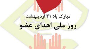 روز ملی اهدای عضو