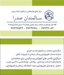 آسایشگاه سالمندان صدرا تنها مرکز جامع توانبخشی سالمندان در شرق تهران SalmandaneSadra.ir