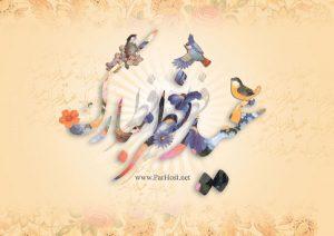 عید سعید فطر مبارک گروه فنی مهندسی پرهاست ParHost