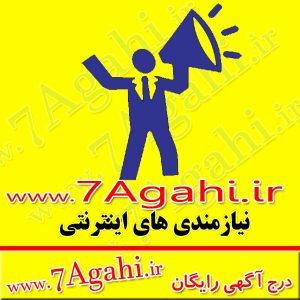 ثبت آگهی رایگان در سایت ۷ آگهی ۷Agahi.ir به سادگی و به سرعت آگهی تصویر دار خود را در اینترنت منتشر و خدمات خود را معرفی کنید