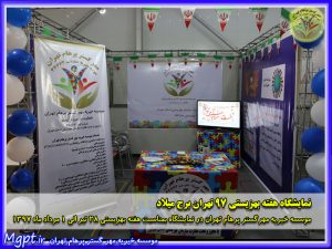 موسسه خیریه مهر گستر پرهام تهران در نمایشگاه هفته بهزیستی ۹۷ تهران برج میلاد MGPT.ir