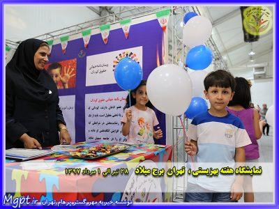 حضور موسسه خیریه مهر گستر پرهام تهران در نمایشگاه هفته بهزیستی 97 تهران برج میلاد