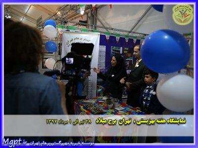 حضور موسسه خیریه مهر گستر پرهام تهران در نمایشگاه هفته بهزیستی ۹۷ تهران برج میلاد