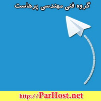 کانال تلگرام گروه فنی مهندسی پرهاست @ParHostGroup #7Agahi #ParHost Telegram