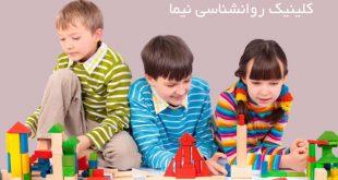 کلینیک روانشناسی نیما در پاسداران خدمات روانشناسی و اختلالات یادگیری کودکان توسط خانم دکتر خاندانی روانشناس تربیتی کودک و نوجوان