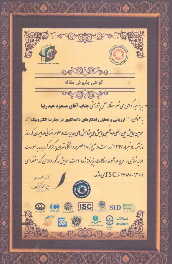 گواهی پذیرش مقاله علمی پژوهشی   ارزیابی و تحلیل راهکارهای دادهکاوی در تجارت الکترونیک مسعود حیدرنیا