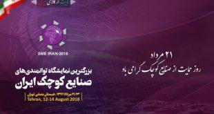 نمایشگاه توانمندی های صنایع کوچک ایران کسب و کار و استارتاپ ها Startup مصلی تهران 21 مرداد 1397