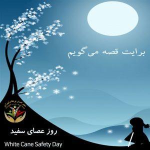 روز عصای سفید (White Cane Safety Day) روز ملی در ایالات متحده آمریکا است؛ که هر ساله در ۱۵ اکتبر مصادف با اغلب (۲۳ یا ۲۴) مهر از سال ۱۹۶۴ میلادی جشن گرفته میشود. این روز برای پاسداشت و گرامیداشت دستاوردهای اشخاص نابینا که چه به گونهٔ مادرزادی نابینا زاده شدهاند و چه با بروز رخدادهای ناگوار و بر سر حوادث نابینا شدهاند جشن گرفته میشود. در ایران روز بیست و چهارم مهر را روز عصای سفید نامیدهاند