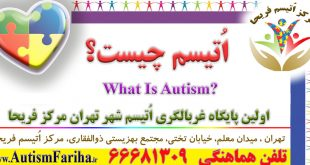 اوتیسم چیست؟ بیماری اوتیسم عبارت است از ناتوانی کودک در برقراری ارتباط با مردم یا موقعیتها. کودکان با نشانه های اوتیسم اغلب به عنوان کودکان آرام اشتباه گرفته میشوند زیرا توقعات زیادی از والدین خود ندارند. بعد از نوزادی هیج وابستگی نسبت به اشخاص نشان نداده، بر عکس به اشیا مکانیکی وابسته میشوند. قابل ذکر است که به دلیل گستردگی علائم بیماری، آن را اختلال طیف اوتیسم (ASD) مینامند. #مرکز #اتیسم #فریحا #پایگاه #غربالگری #غربال #اوتیسم Autism , AutismFariha , Dr khandani , Fariha , Khandani , Screening , اتیسم , اُتیسم , اتیسم شدید , اتیسم فریحا , اختلال , اختلال یادگیری , ارزیابی , اوتیسم , اوتیسم خفیف , اولین پایگاه غربالگری تهران , با ما در خود نمانید , بامادرخودنمانید , بهترین , بهزیستی , پایش , پایگاه , تختی , تشخیص , تشخیص اتیسم , تهران , جشن , جشنواره , خاندانی , خفیف , درمان , دکتر خاندانی , دورهمی , رنگ , رنگارنگ , رنگتیسم , روانشناس , زمان طلایی , سنجش , شدید , طیف , غربال , غربالگری , غربالگری اوتیسم , فریحا , فستیوال , مربی , مرکز , مرکز اتیسم فریحا , مرکزفریحا , مشاور , مشاوره , معلم , یافت آباد