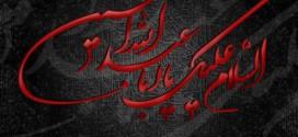 السلام عليك يا اباعبدالله الحسین (علیه السلام)
