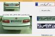 تشخیص پلاک خودرو و شناسایی پلاک های زوج و فرد