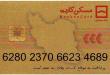 استعلام مانده بدهی وام مسکن از طریق شماره کارت اقساط بانک مسکن