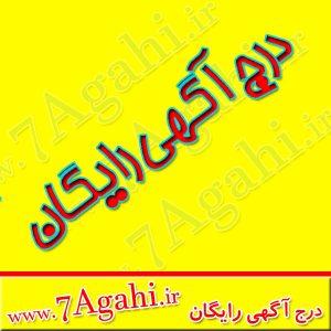 ثبت آگهی رایگان در سایت 7 آگهی 7Agahi.ir به سادگی و به سرعت آگهی تصویر دار خود را در اینترنت منتشر و خدمات خود را معرفی کنید