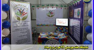 حضور موسسه خیریه مهر گستر پرهام تهران در نمایشگاه هفته بهزیستی 97 تهران برج میلاد MGPT.ir فعالیت در حوزه اُتیسم