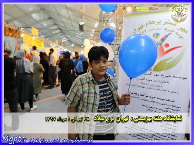 حضور محمد امین در غرفه موسسه خیریه مهر گستر پرهام تهران در نمایشگاه هفته بهزیستی ۹۷ تهران برج میلاد MGPT.ir