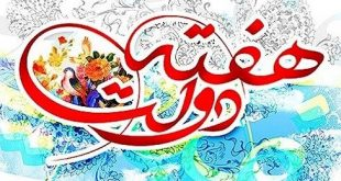 هفته دولت و روز کارمند مبارک باد